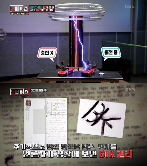 KBS의 새 예능 '투페이스'