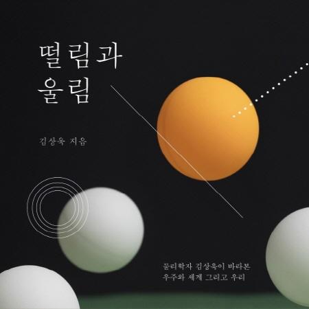 물리학자 김상욱의 <떨림과 울림> <떨림과 울림>은 과학의 언어로 세계를 읽는 법을 소개한다. 물리학에 대한 인문학적 이해를 시도한다.