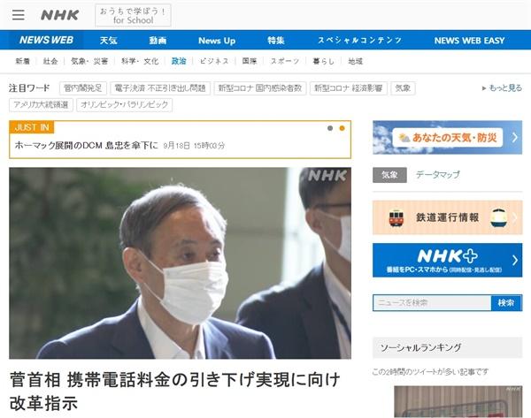 스가 요시히데 일본 총리의 휴대전화 요금 인하 추진 지시를 보도하는 NHK 뉴스 갈무리.