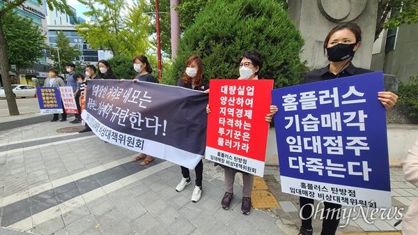 홈플러스가 대전 탄방점을 매각하기로 결정하면서 이 곳에 입점해 있는 임대 점주들이 18일 오후 점심시간을 이용해, '밀실매각'을 규탄하는 피켓시위를 벌이고 있다.
