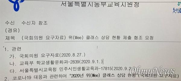 지난 2일 서울시교육청이 보낸 공문을 서울동부교육지원청이 학교에 이첩한 공문. 자료 요구한 의원 이름이 없다.