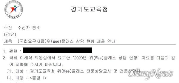 서울시교육청과 비슷한 시기, 경기도교육청이 보낸 같은 제목의 공문. 자료를 요구한 국회의원 이름이 적혀 있다.