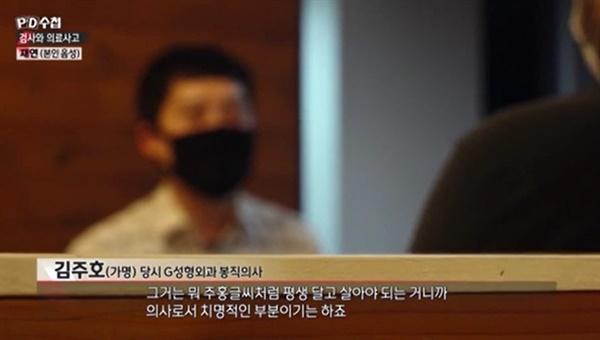 MBC <PD수첩> 한 장면.