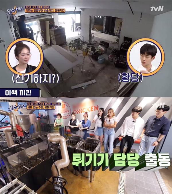 매주 목요일 밤 방영되는 tvN '식스센스'의 주요 장면