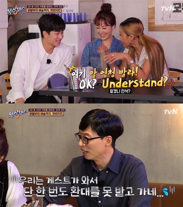 매주 목요일 밤 방영되는 tvN '식스센스'