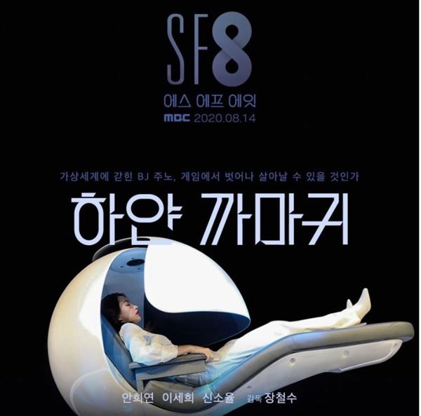 시네마틱드라마 SF8 - 하얀 까마귀