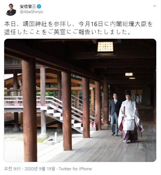 야스쿠니신가 참배를 올린 아베 신조 전 일본 총리의 트위터 갈무리.
