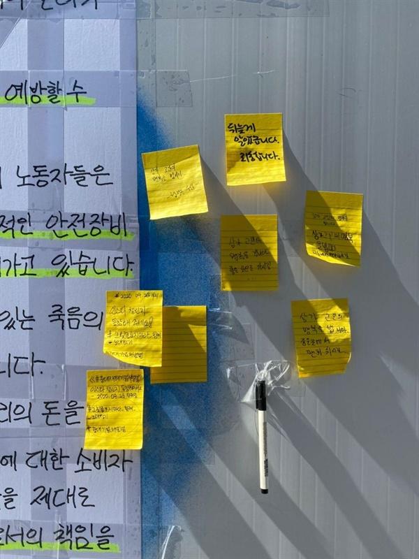 19일 오후 홍대입구역 삼성디지털플라자 공사현장 외벽에 시민들이 남겨놓은 메모가 붙어있다.