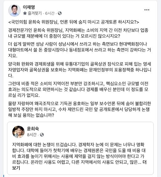 이재명 경기도지사가 윤희숙 국민의힘 의원의 주장에 반박하는 게시글을 19일 오후 자신의 SNS에 올렸다.