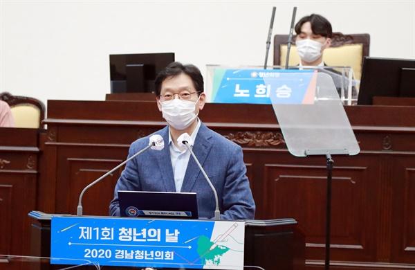 경남청년정책네트워크는 9월 19일 오후 경남도의회 본회의장에서 '제1회 청년의 날'을 맞아 '청년의회'를 열었다. 김경수 지사가 인사말을 하고 있다.
