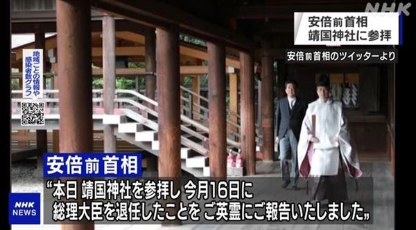 아베 신조 전 일본 총리의 야스쿠니신사 참배를 보도하는 NHK 뉴스 갈무리.