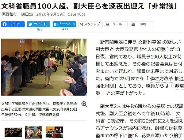 일본 문부과학성 직원들의 심야 간부 환영행사를 보도하고 있는 아사히 신문 19일자.