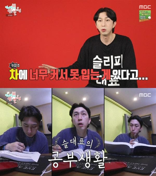 지난 19일 방영된 MBC '전지적 참견시점'의 한 장면