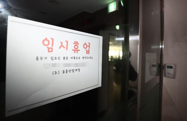 19일 오후 근무 직원 및 직원가족 23명이 신종 코로나바이러스 감염증(코로나19) 추가 확진 판정을 받은 서울 강남구 부동산 관련업체 동훈산업개발의 모습.