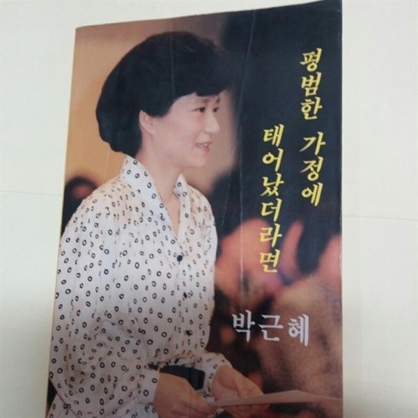 <평범한 가정에 태어났더라면> 표지