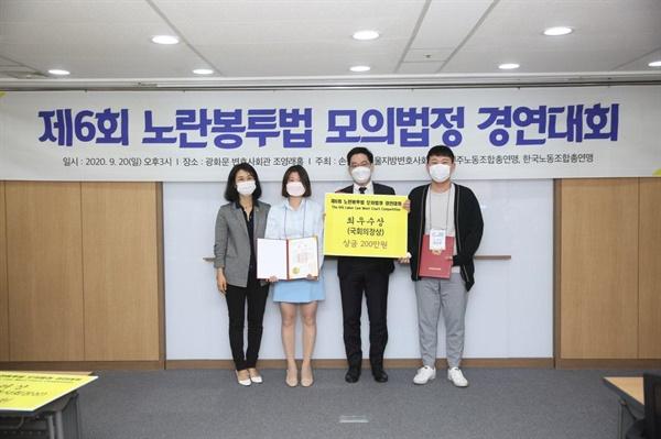 ▲ 국회의장상을 수상한 참가번호 6013번팀(서강대 로스쿨 안우혁, 임주연, 박건우)