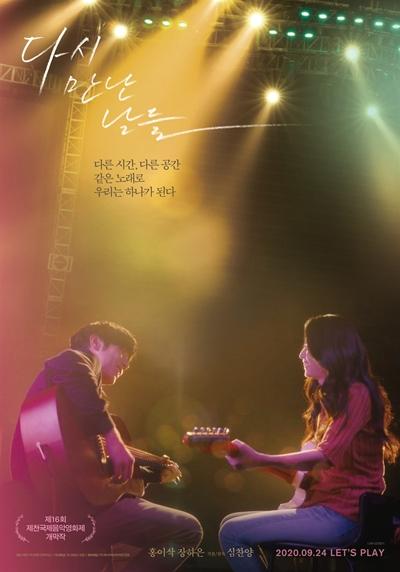 영화 <다시 만난 날들> 포스터