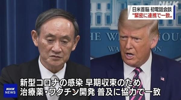도널드 트럼프 미국 대통령과 스가 요시히데 일본 총리의 첫 전화회담을 보도하는 NHK 뉴스 갈무리.