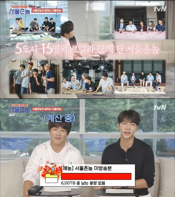 지난 20일 방영된 tvN '서울촌놈'의 한 장면