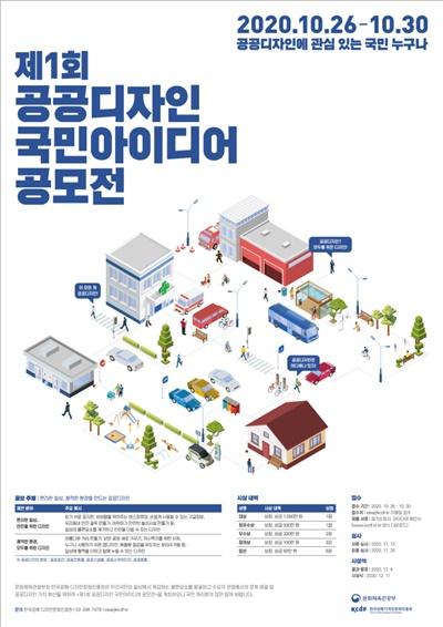 제1회 공공디자인 국민아이디어 공모전 포스터