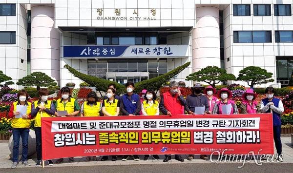민주노총 서비스연맹 마트산업노동조합 경남본부는 9월 21일 창원시청 앞에서 기자회견을 열어 대형매장의 의무휴업일 변경 철회를 촉구했다.