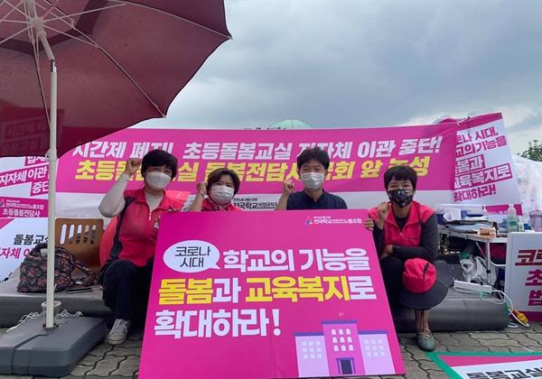 전국학교비정규직노조는 '돌봄 교실의 지자체 이관 반대' 등을 요구하며 국회 앞에서 농성을 벌이고 있다.