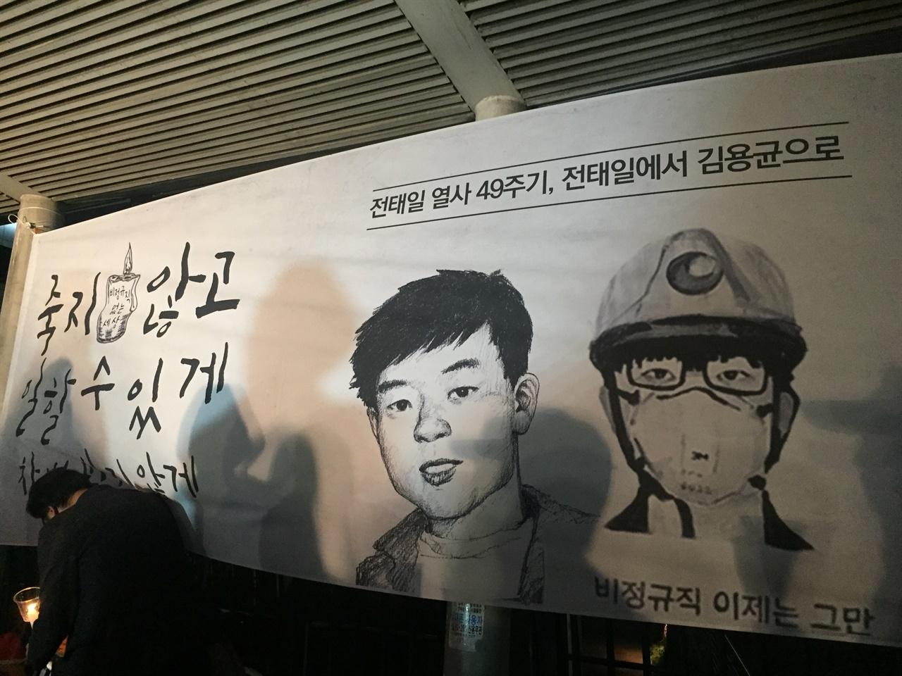2019년 전태일에서 김용균으로 김용균 1주기 추모주간을 앞두고, 비정규직노동자들의 행진이 있던 날.