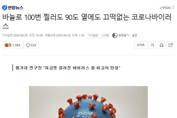 20일자 연합뉴스 <바늘로 100번 찔러도 90도 열에도 끄떡없는 코로나바이러스> 기사 캡처