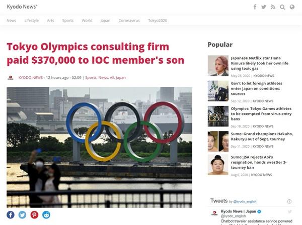 2020 도쿄올림픽 유치 과정의 비리 의혹을 보도하는 <교도통신> 갈무리.