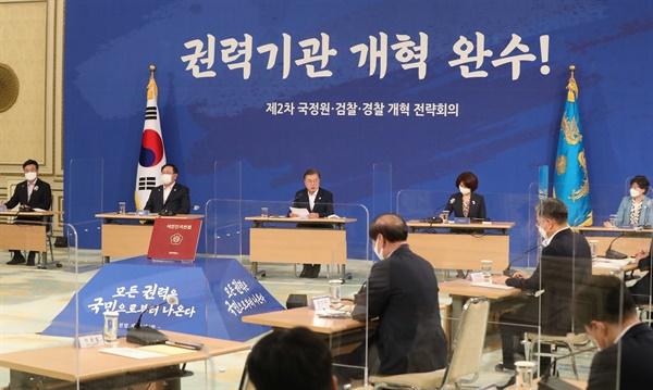문재인 대통령이 21일 오후 청와대에서 제2차 국정원·검찰·경찰 개혁 전략회의를 주재하고 있다