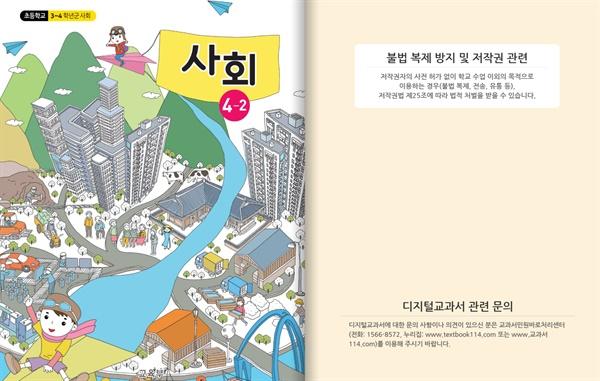 초등 <사회 4-2> 디지털 교과서 표지.