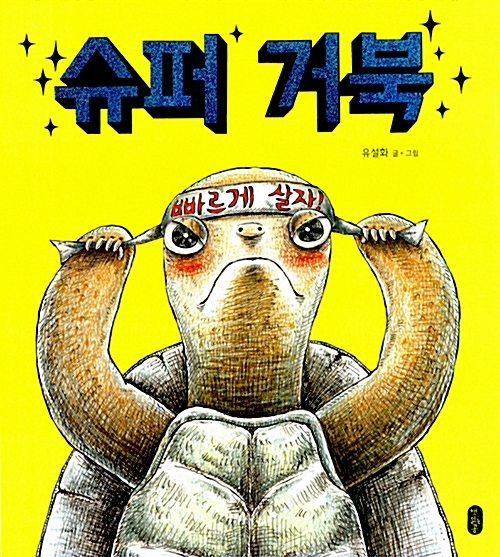 슈퍼 거북, 유설화 지음.