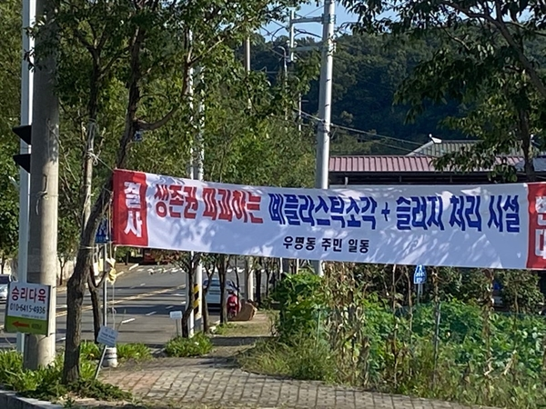 대전 서구 우명동에 '슬러지 처리시설(폐기물 처리시설)'을 건설하겠다는 사업계획서가 대전 서구청에 접수되자 지역주민들이 거리에 플래카드를 걸고 반대운동을 벌이고 있다.