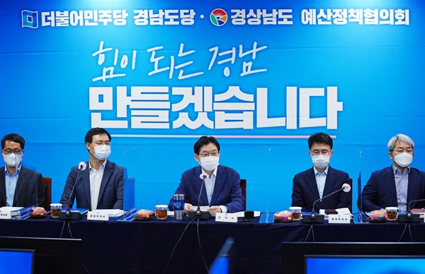 9월 21일 오후 경남도청에서 열린 경상남도-더불어민주당 경남도당의 예산정책협의회.