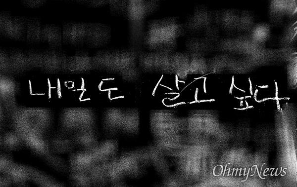 서울 한 거리에 있는 낙서.