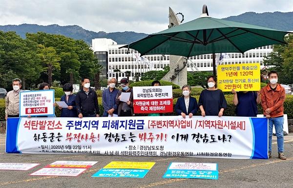 사천남해하동석탄화력주민대책위, 경남환경운동연합이 9월 22일 경남도청 앞에서 기자회견을 열었다.