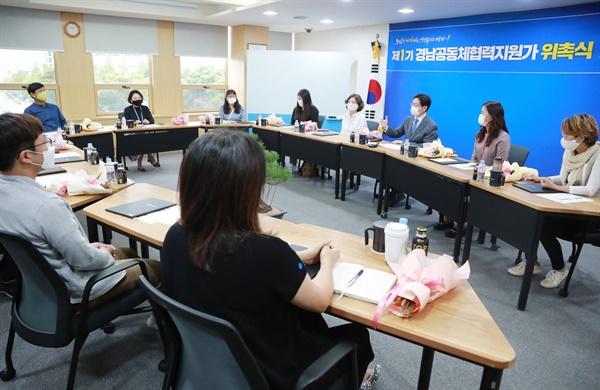 9월 22일 경남도청에서 열린 '제1기 경남공동체협력지원가 위촉식'.