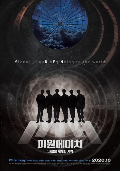영화 <피원에이치: 새로운 세계의 시작>