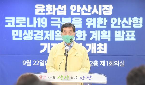 윤화섭 안산시장 기자회견