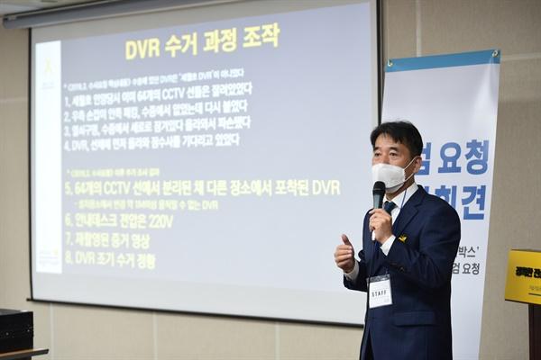 22일, 사참위가 기자회견을 열고 세월호 CCTV 데이터 위변조와 DVR 수거 과정 조작과 관련한 조사결과를 발표했다. 이날 사참위는 조사결과를 토대로 국회에 특별검사 임명을 요청했다.