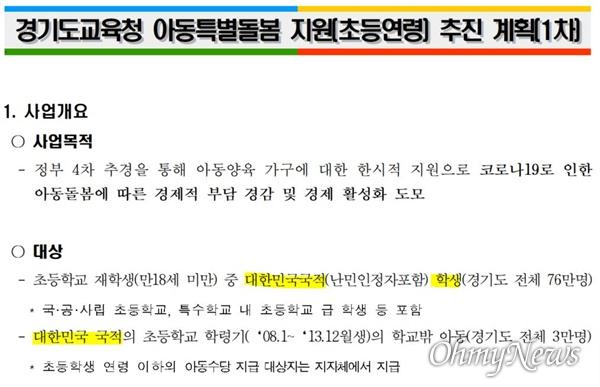 최근 교육부가 보낸 '초등학교 아동특별돌봄 지원비' 지급 대상 문서를 경기도교육청이 학교로 이첩한 문서.