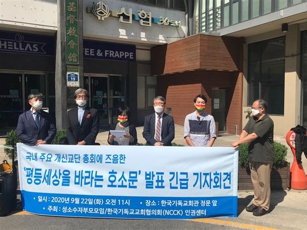 9월 22일 서울 종로구에 위치한 한국기독교회관 앞에서 '국내 주요 개신교단 총회에 즈음한 '평등 세상을 바라는 호소문' 발표 긴급 기자회견'이 있었다. 성소수자부모모임의 하늘 대표가 호소문을 읽고 있다.