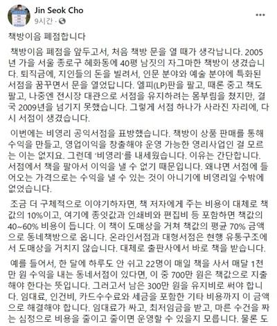 조진석 책방이음 대표가 페이스북에 폐업 사실을 알리며 올린 글.