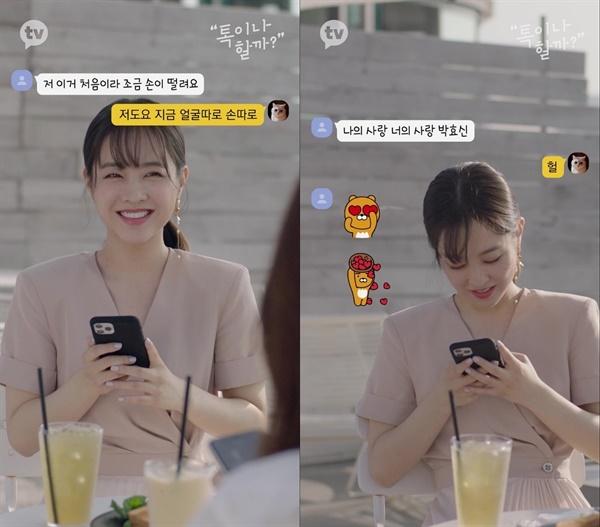 카카오TV 예능 < 톡이나 할까? >