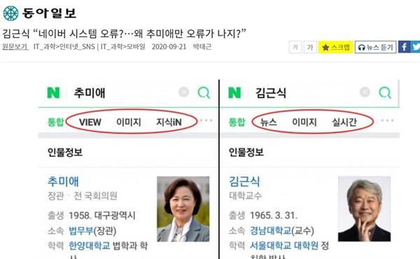 최근 국민의힘 서울시 송파병 당협위원장인 김근식 경남대 교수 페이스북 발언을 인용하는 언론 보도가 늘고 있다.