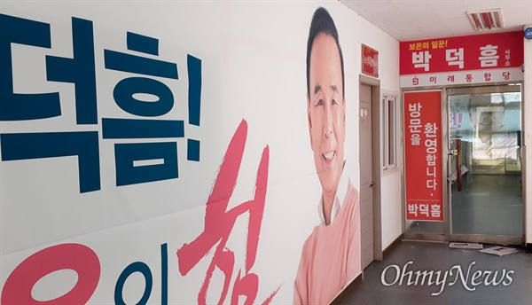 충북 보은군 보은읍에 있는 박덕흠 국민의힘 의원 후원회사무소 입구.