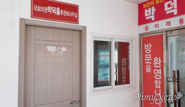 충북 보은군 보은읍에 있는 박덕흠 국민의힘 의원 후원회사무소 입구.. 파워개발이 전세계약을 한 것으로 돼 있는 사무실 문 위에 박덕흠 의원 후원회사무실 현판이 걸려 있다.