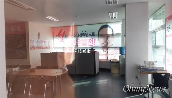 충북 보은군 보은읍에 있는 박덕흠 국민의힘 의원 후원회사무소. 유리문 밖에서 들여다 본 내부 모습