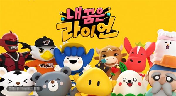 카카오톡 기반의 모바일 예능 '내 꿈은 라이언'