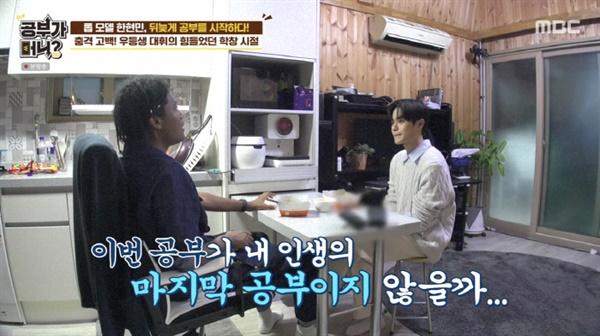지난 22일 방영된 MBC '공부가 머니?'의 한 장면